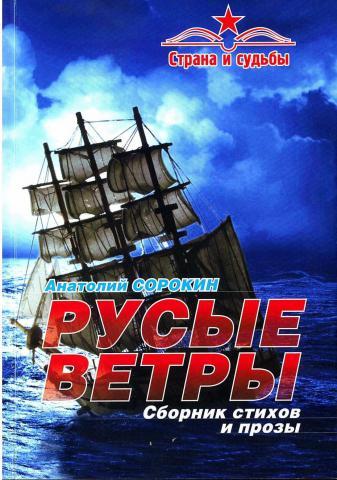 А. Сорокин - Русые ветры