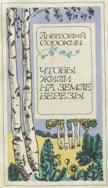 А. Сорокин - Чтобы жили на земле березы