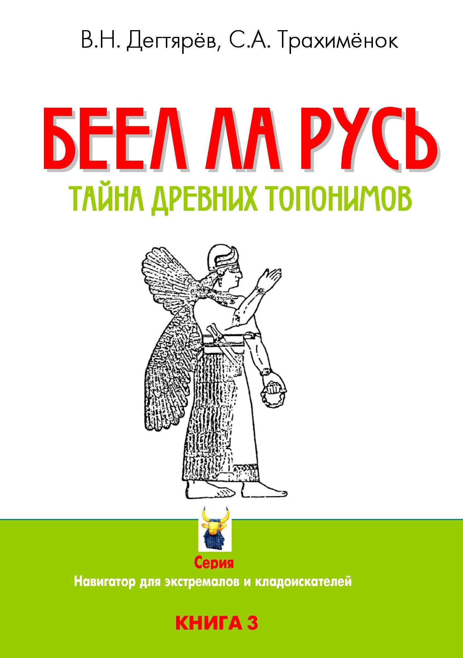 В. Дегтярев, С. Трахимёнок - Беел ла русь