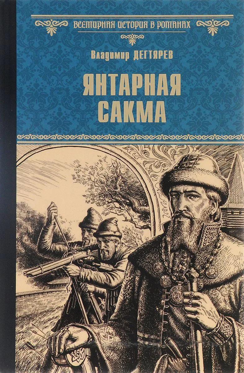 В. Дегтярев - Янтарная сакма