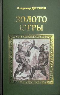 В. Дегтярев - Золото Югры