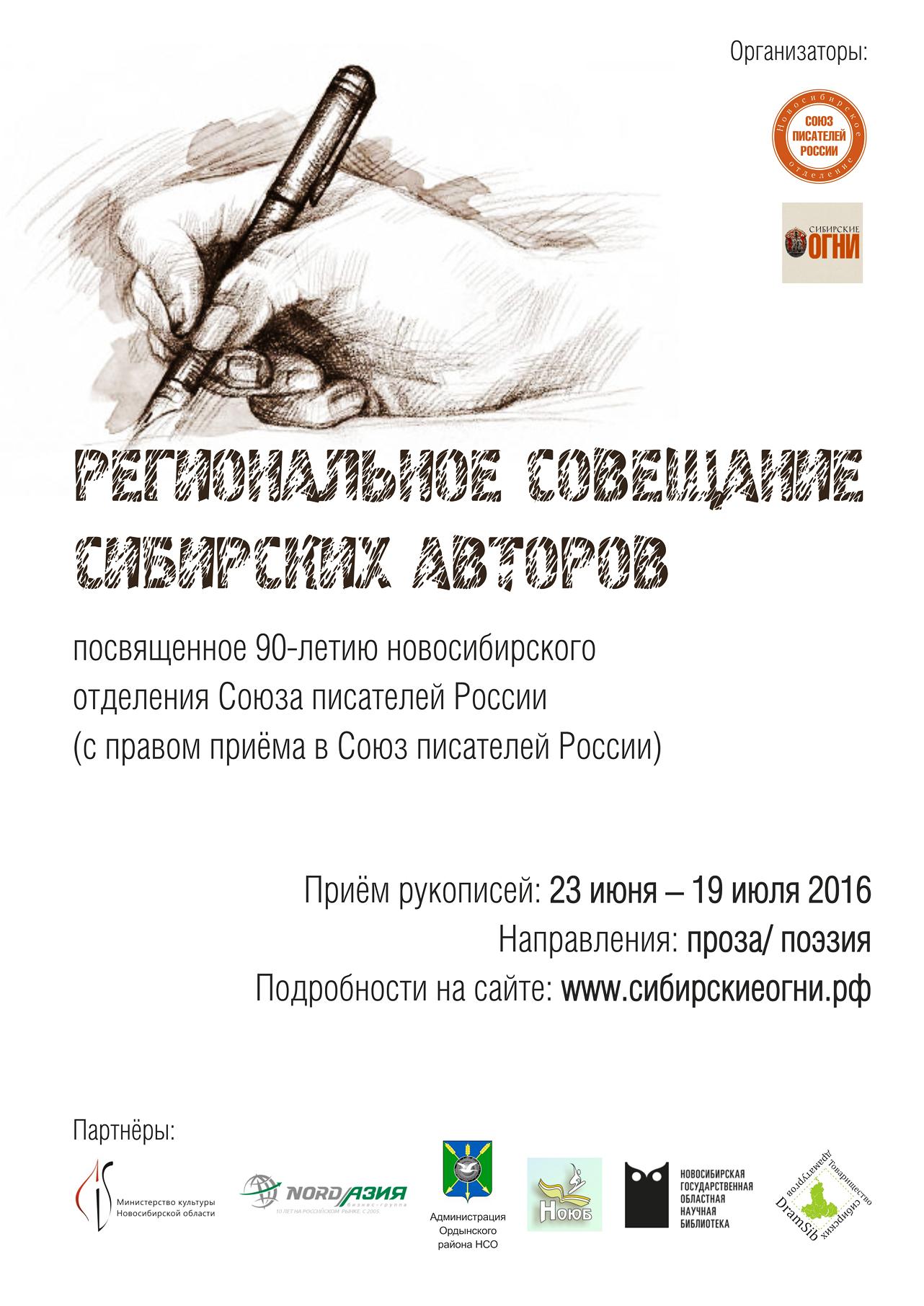 Региональное совещание сибирских авторов