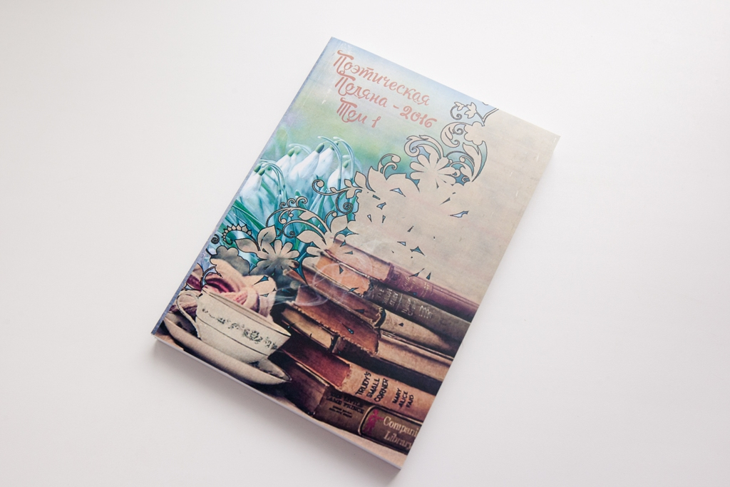 Поэтическая поляна - сборник