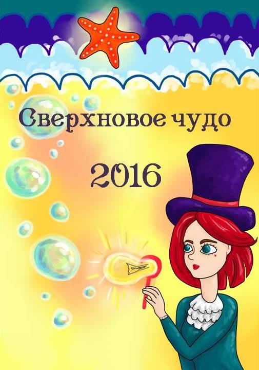 Сверхновое чудо 2016