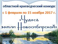 Чудеса земли Новосибирской