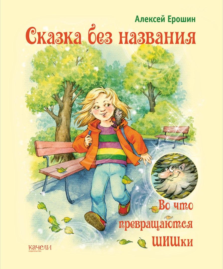 Книга Алексея Ерошина