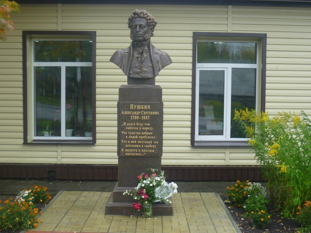 Памятник Пушкину около Мошковской библиотеки