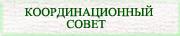 координационный совет