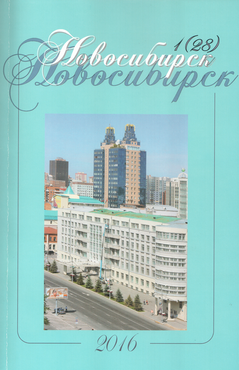 """Журнал """"Новосибирск"""""""