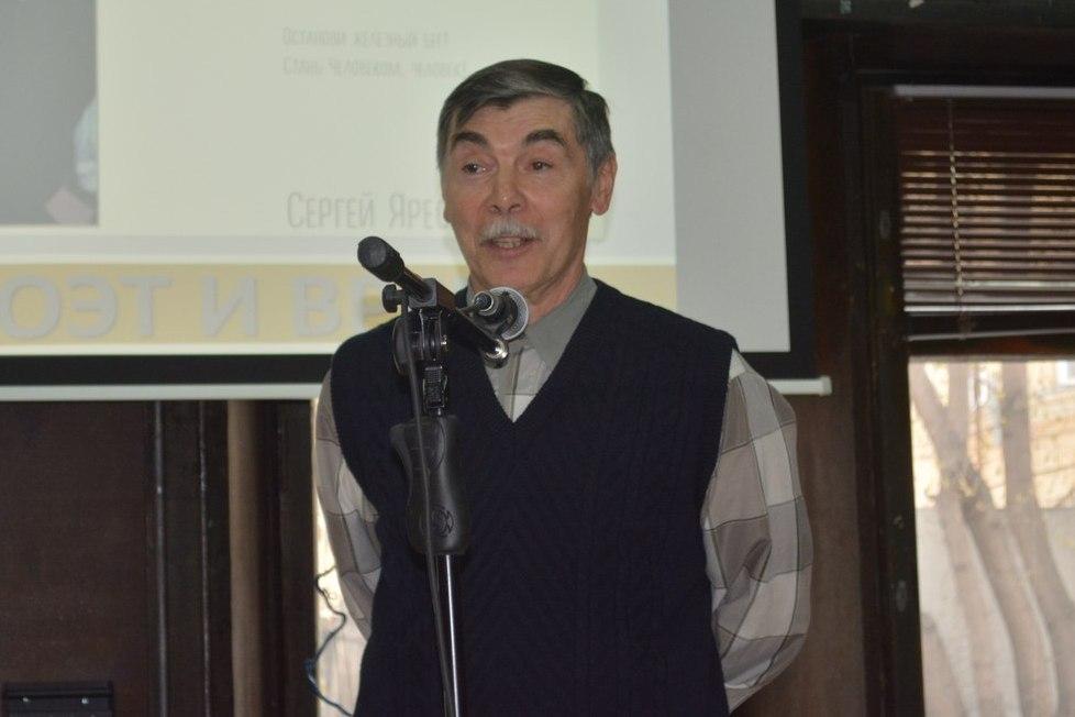 Сергей Яресько