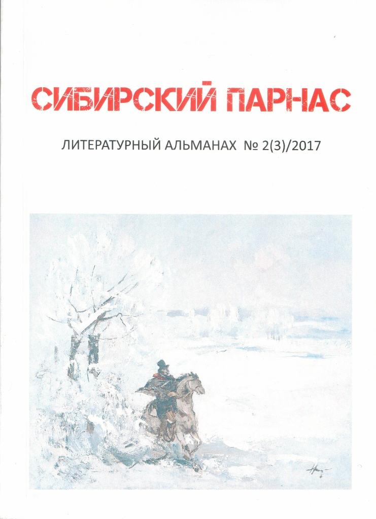 Сибирский Парнас. Второй сборник