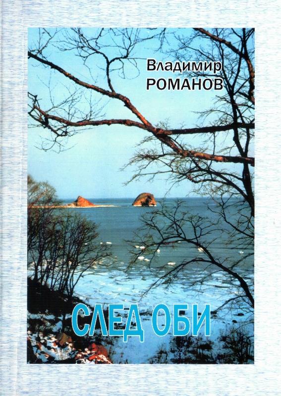 В. Романов - След Оби