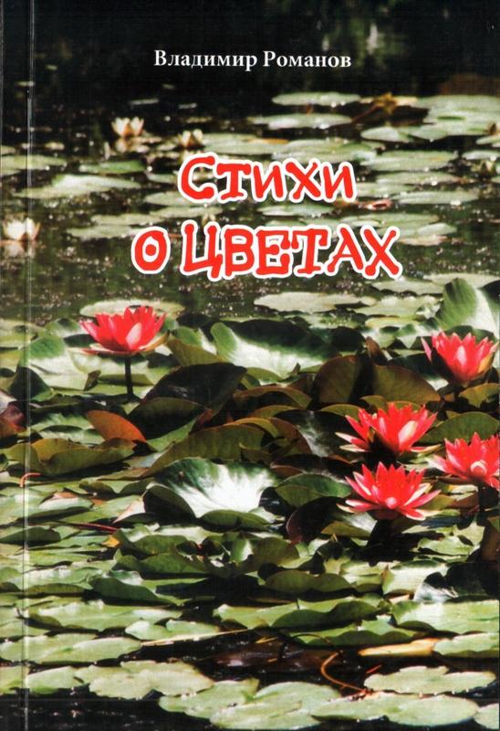 В. Романов - Стихи о цветах
