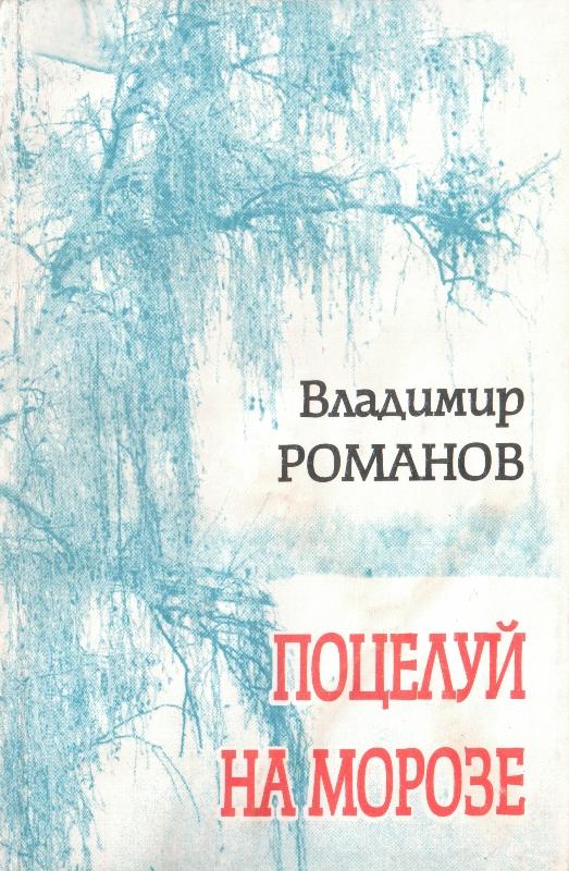 В. Романов - Поцелуй на морозе