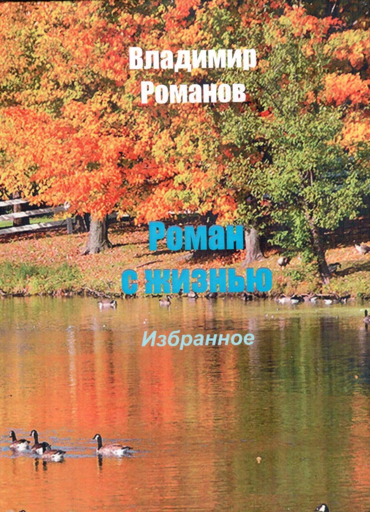 В. Романов - Роман с жизнью