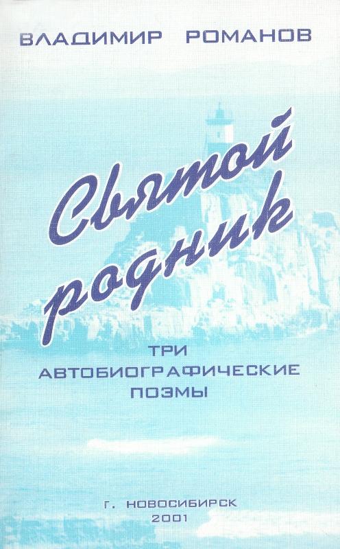 В. Романов - Святой родник