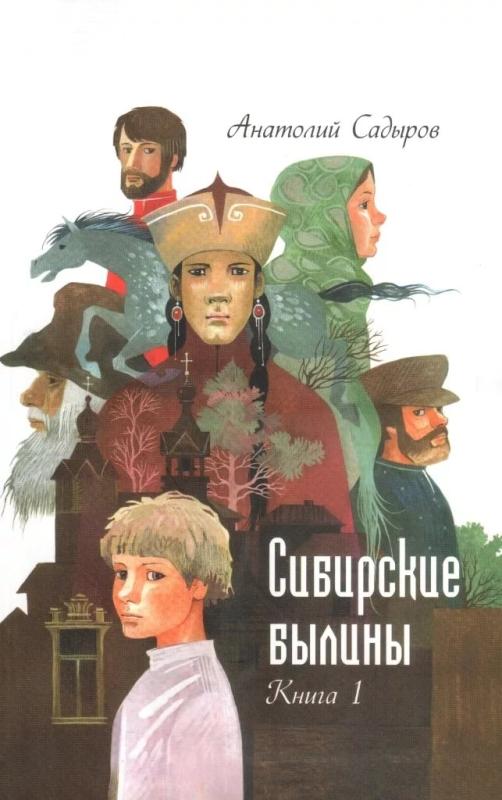 А. Садыров - Сибирские былины