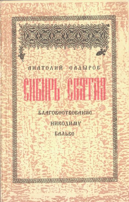 А. Садыров - Сибирь святая