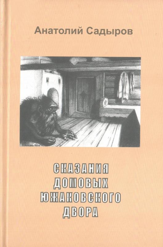 А. Садыров - Сказания домовых южаковского двора