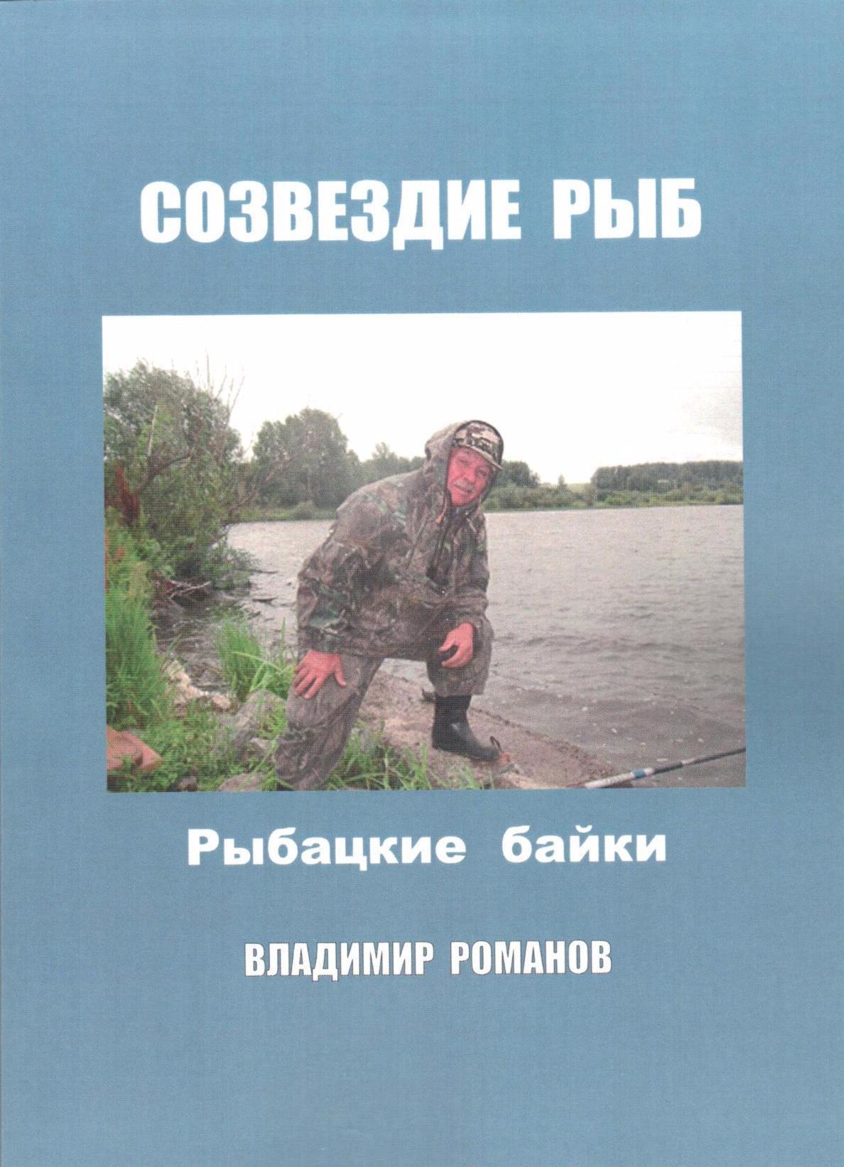 В. Романов - Созвездие рыб