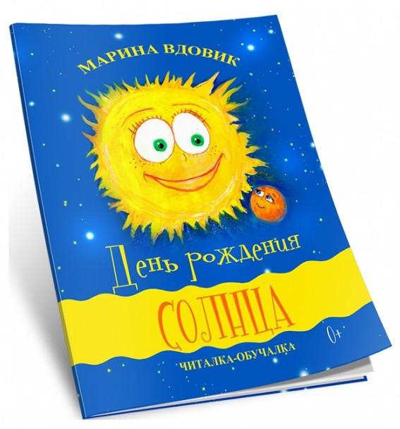 День рождения солнца