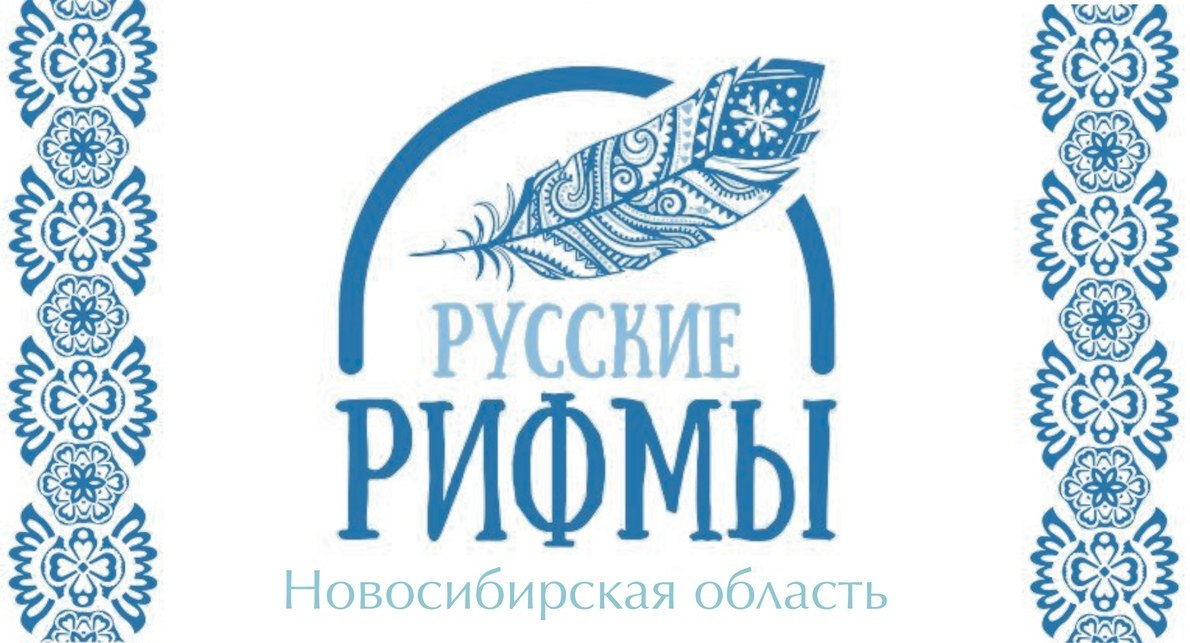 Русские рифмы