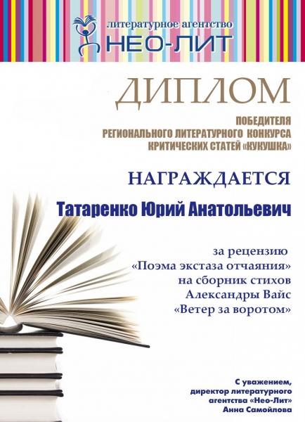 Татаренко диплом