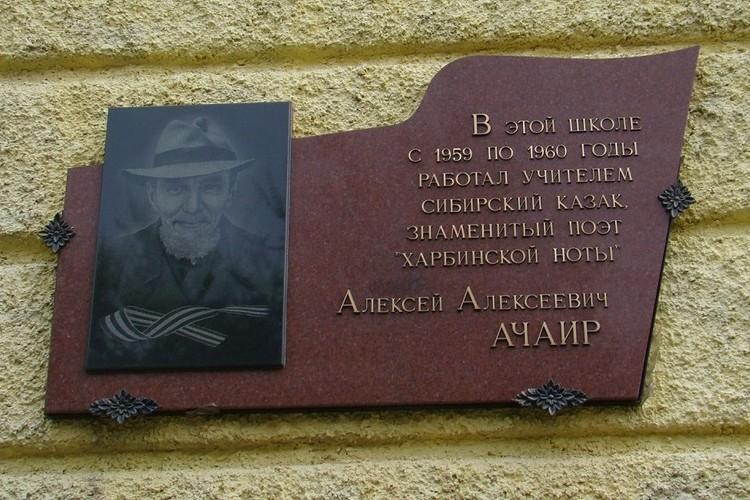 Мемориальная доска, посвящённая Алексею Ачаиру (Грызову)