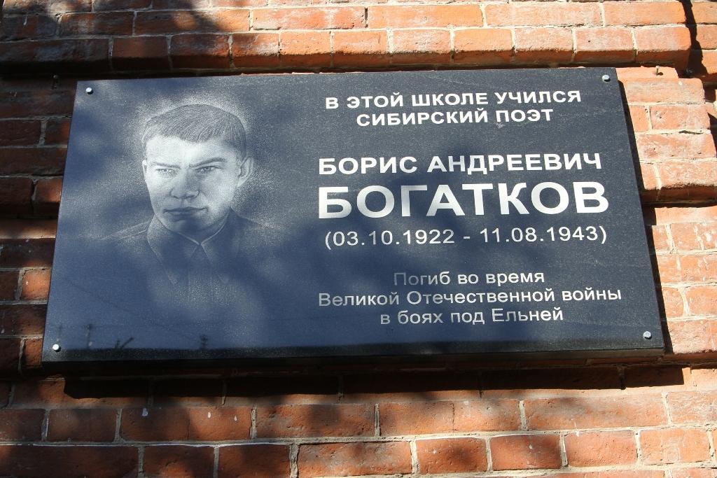 Мемориальная доска, посвящённая Борису Богаткову
