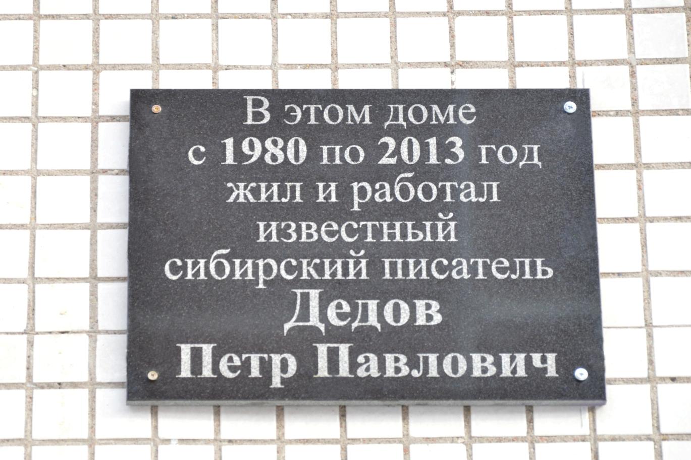 Мемориальная доска, посвящённая Петру Дедову