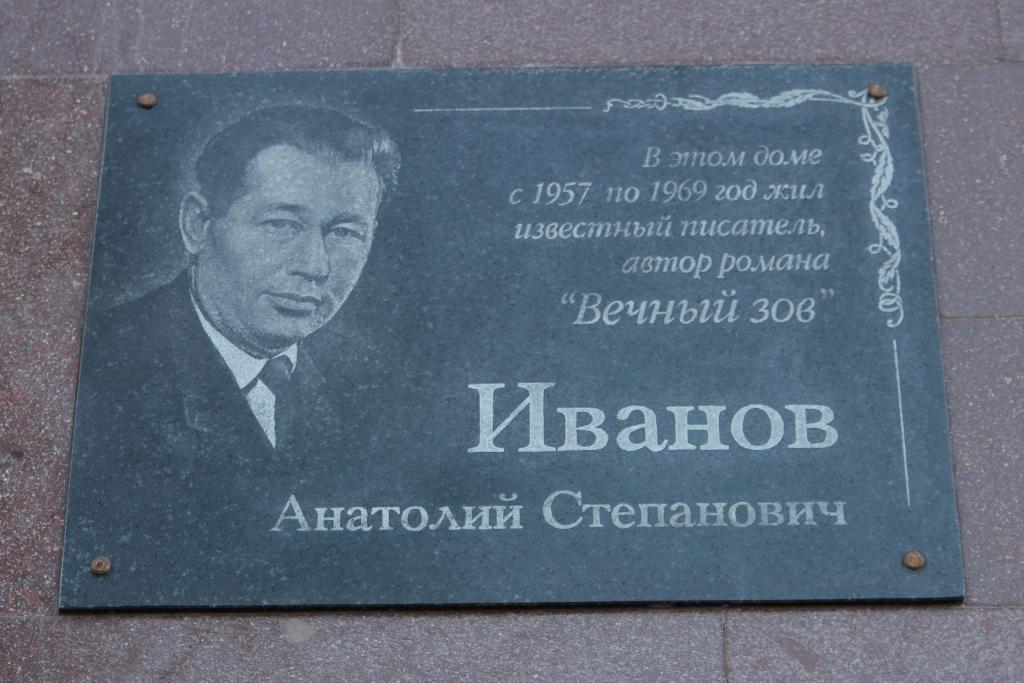 Мемориальная доска, посвящённая Анатолию Иванову (г. Новосибирск)