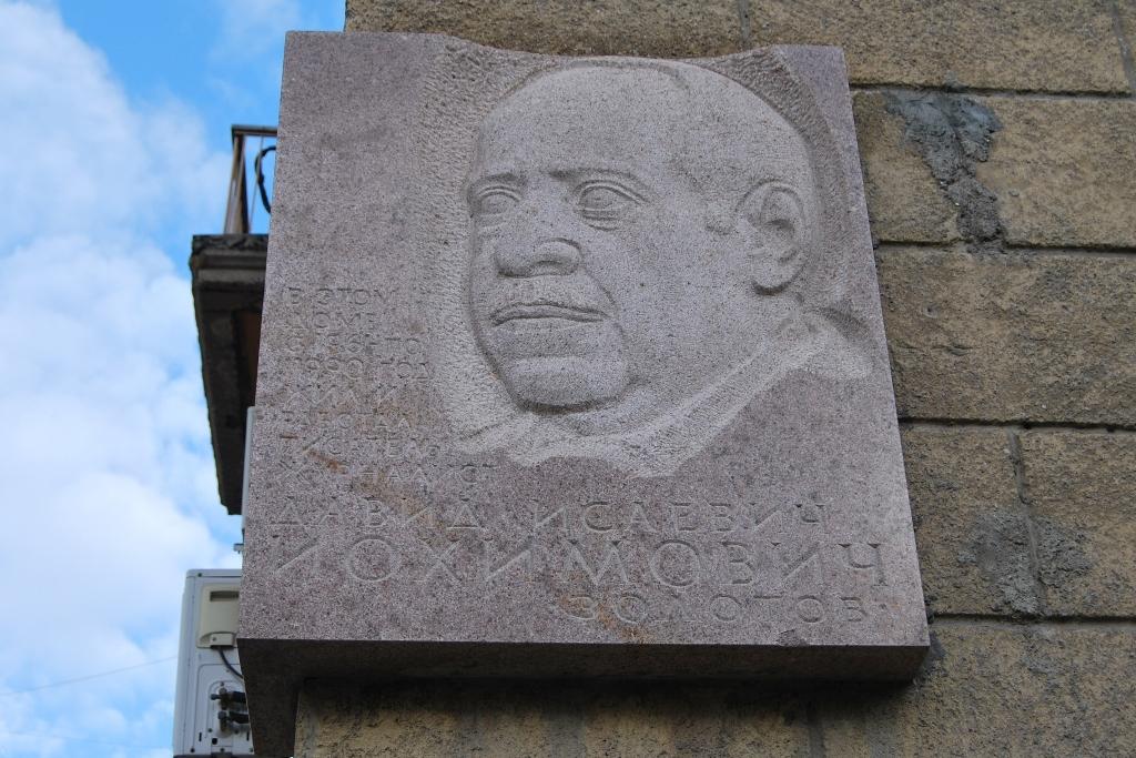 Мемориальная доска, посвящённая Давиду Иохимовичу (Золотову)