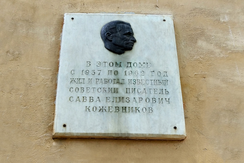 Мемориальная доска, посвящённая Савве Кожевникову