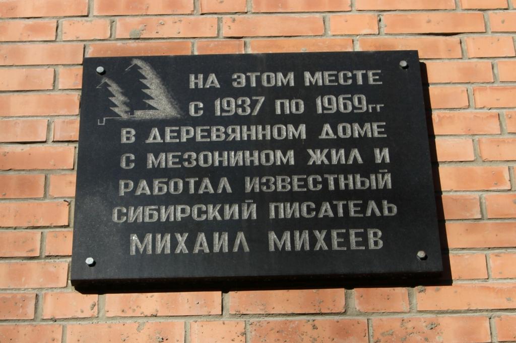 Мемориальная доска, посвящённая Михаилу Михееву