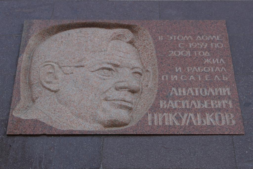 Мемориальная доска, посвящённая Анатолию Никулькову