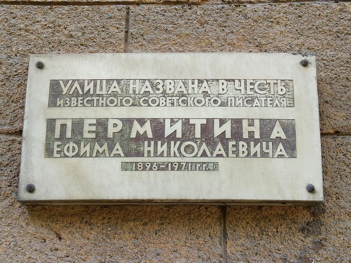 Мемориальная доска, посвящённая Ефиму Пермитину
