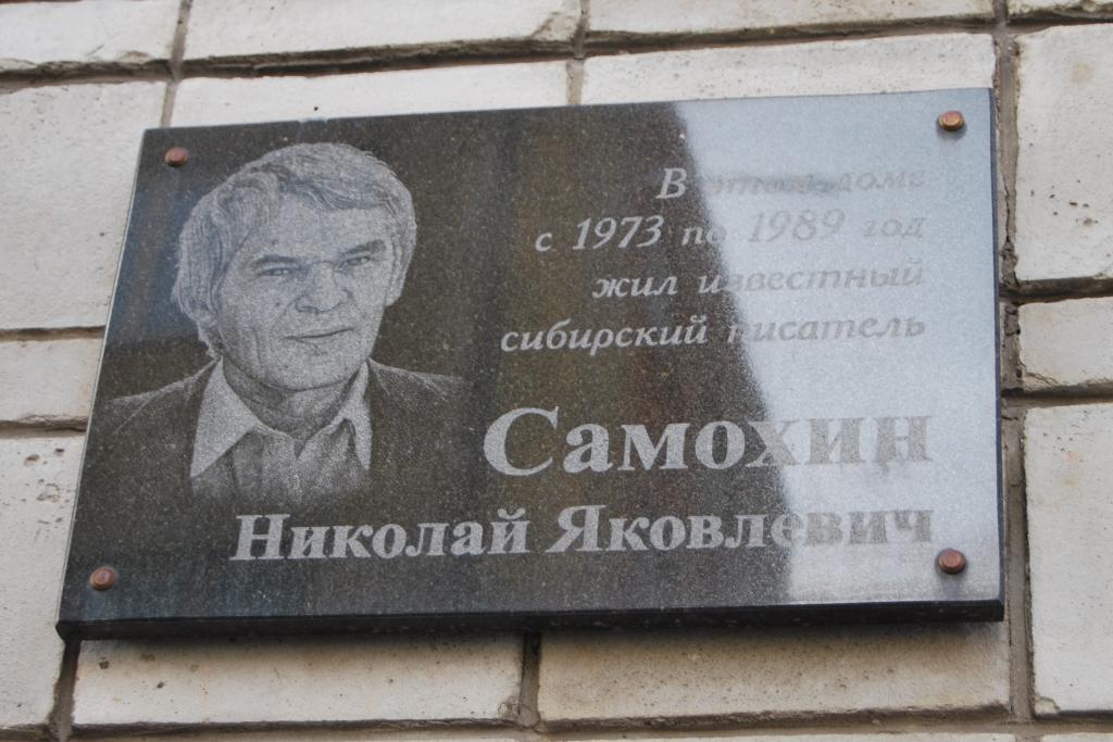 Мемориальная доска, посвящённая Николаю Самохину