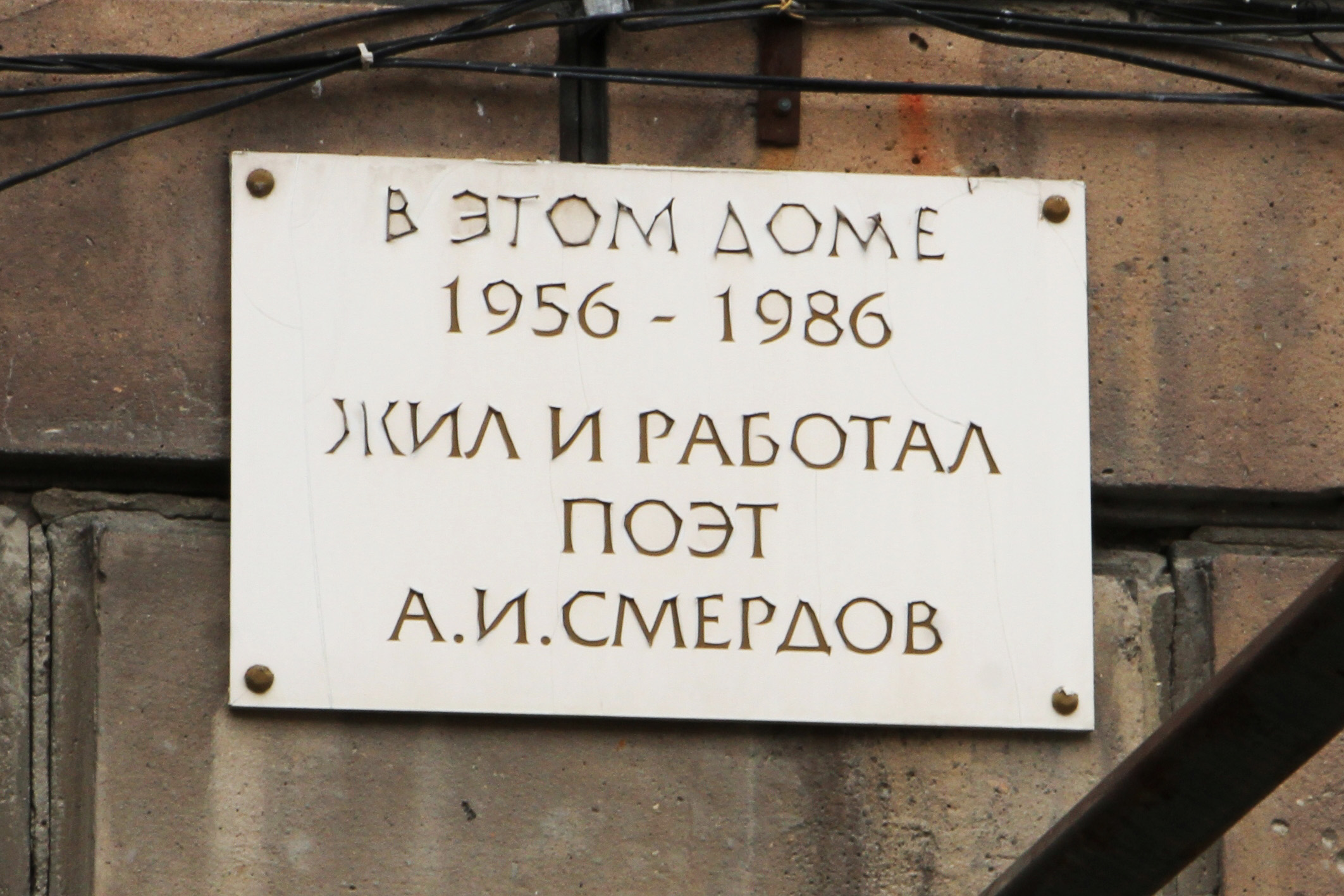 Мемориальная доска, посвящённая Александру Смердову