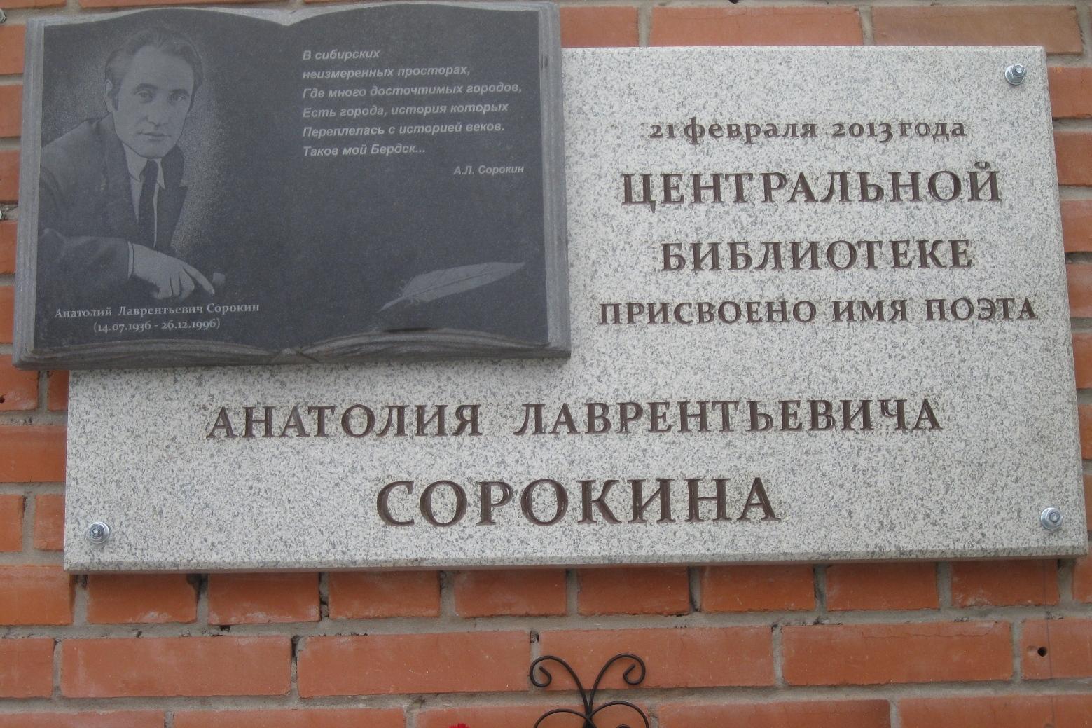 Мемориальная доска, посвящённая Анатолию Сорокину