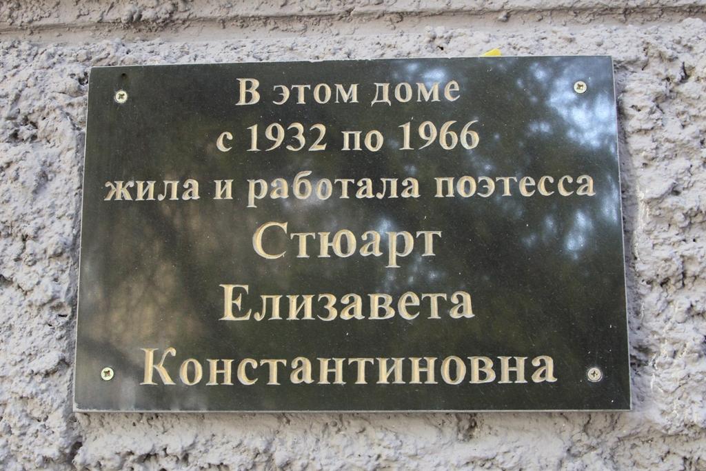 Мемориальная доска, посвящённая Елизавете Стюарт