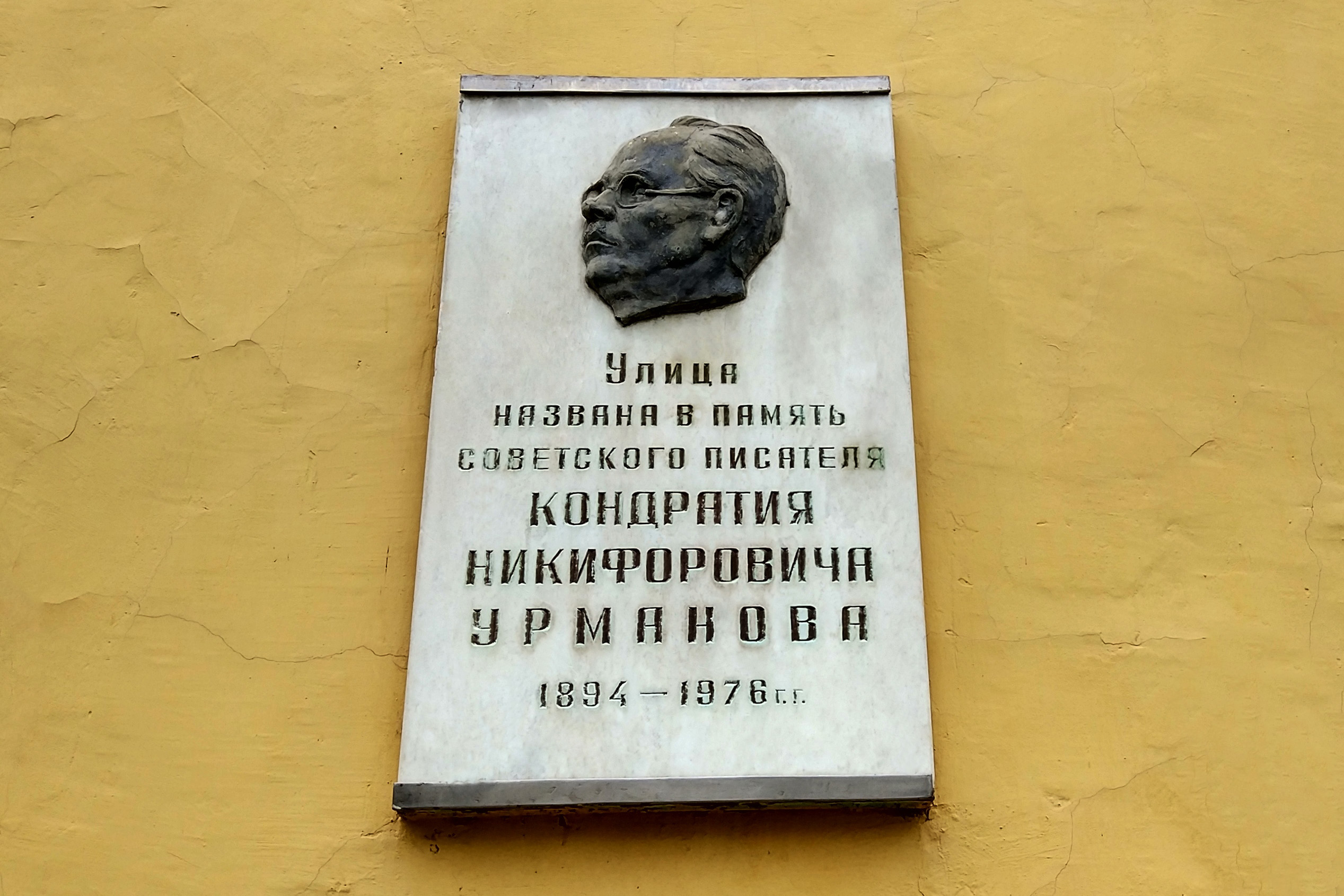 Мемориальная доска, посвящённая Кондратию Урманову