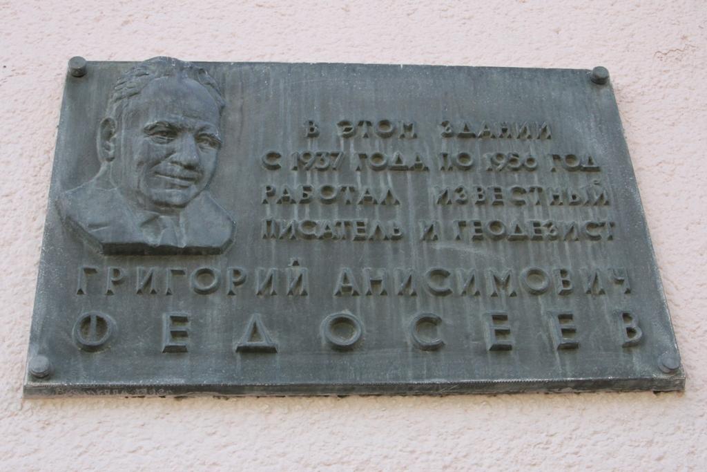 Мемориальная доска, посвящённая Григорию Федосееву