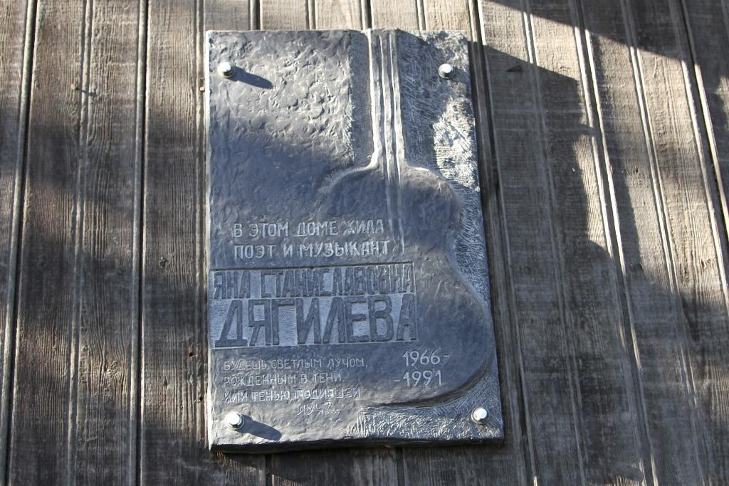 Мемориальная доска, посвящённая Янке Дягилевой