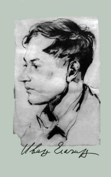 Портрет Елагина работы Сергея Бонгарта