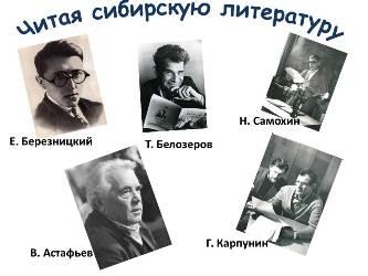 Читая сибирскую литературу