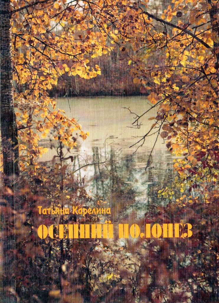 Т. Карелина - Осенний полонез