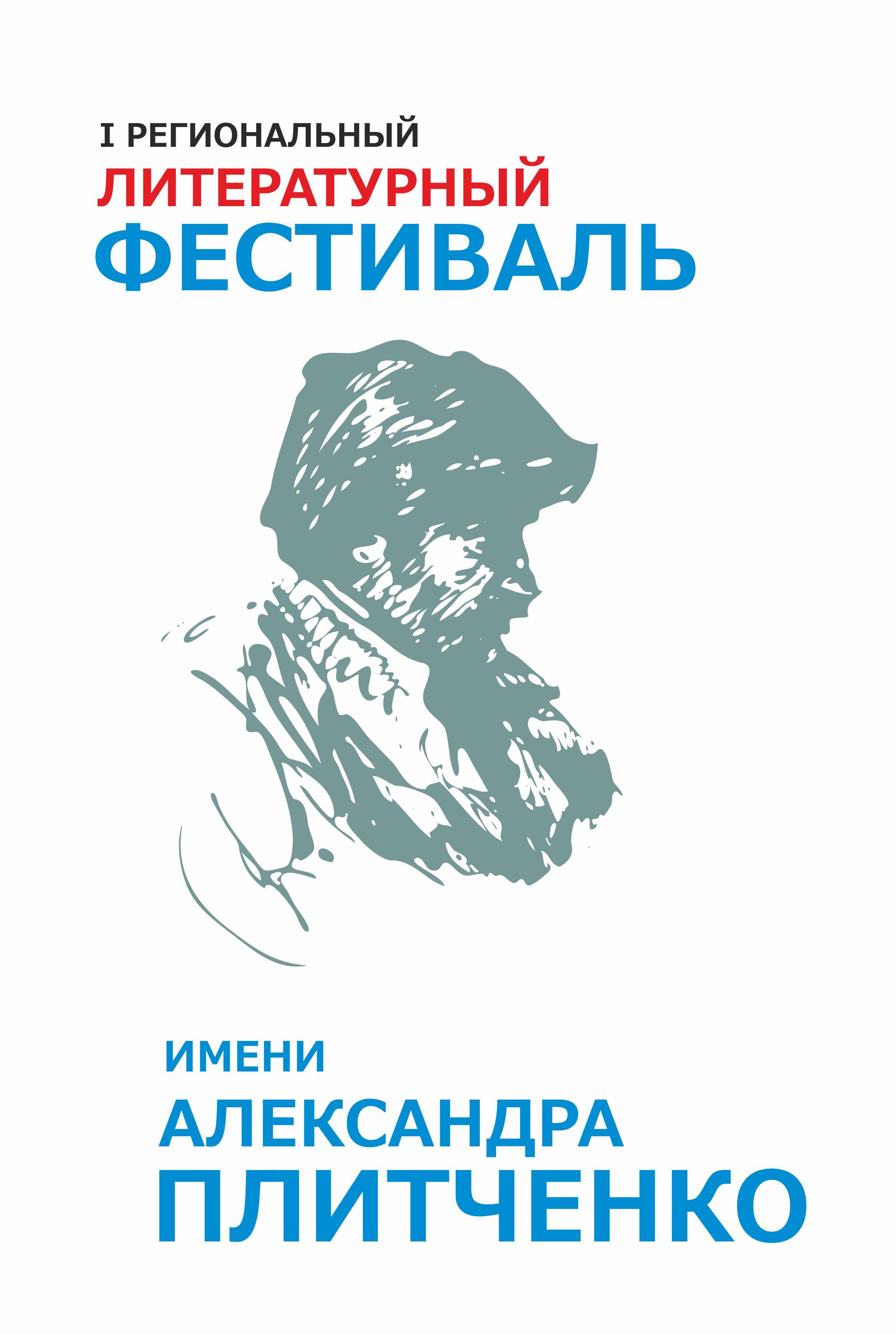 фестиваль им. Плитченко