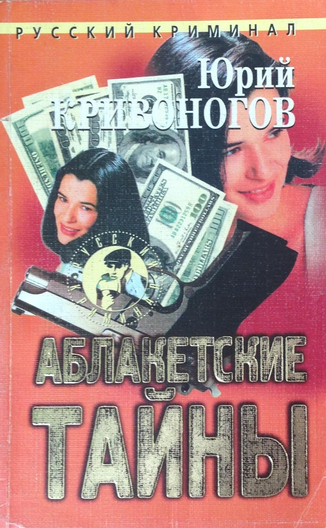 Ю. Кривоногов - Аблакетские тайны