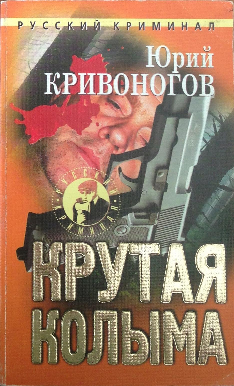 Ю. Кривоногов - Крутая Колыма