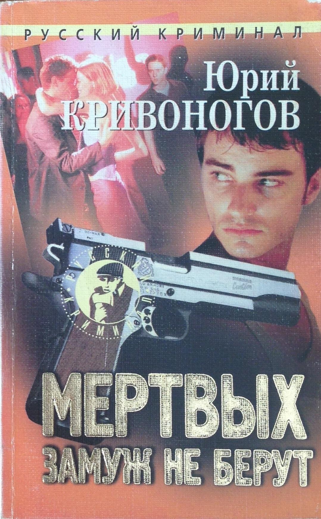 Ю. Кривоногов - Мертвых замуж не берут